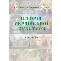 Історія української культури. Курс лекцій