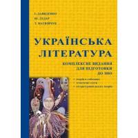 Українська література : Комплексне видання для підготовки до ЗНО