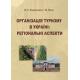 Організація туризму в Україні: регіональні аспекти