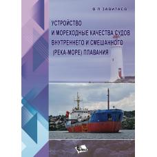 Устройство и мореходные качества судов внутреннего и смешанного (река-море) плавания : учебное пособие