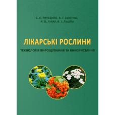 Лікарські рослини: технологія вирощування та використання: підручник