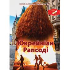 Юкрейніан Рапсоді : роман