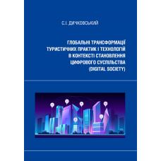 Глобальні трансформації туристичних практик і технологій в контексті становлення цифрового суспільства (digital society): монографія