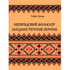 Необрядовий фольклор західних регiонiв України : регіонально-жанрова антологія