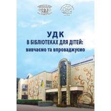 УДК в бібліотеках для дітей: вивчаємо та впроваджуємо: науково-практичний посібник