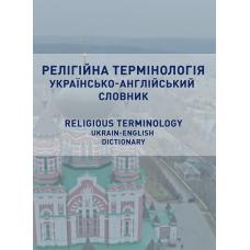 Релігійна термінологія. Українсько-англійський словник. Religious terminology. Ukrainian-English dictionary.