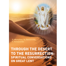 Cherez pusteliu do Voskresinnia: dukhovni besidy na Velykyi pist [Through the Desert to the Resurrection: Spiritual Conversations on Great Lent]