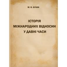 Історія міжнародних відносин у давні часи: навчальний посібник