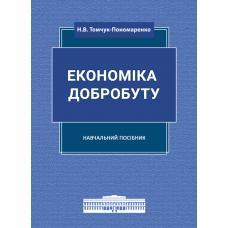 Економіка добробуту: навчальний посібник