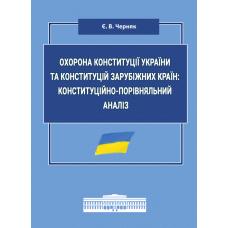 Охорона Конституції України та конституцій зарубіжних країн: конституційно-порівняльний аналіз: монографія