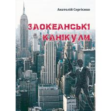 Заокеанські канікули: роман