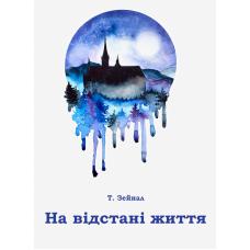 На відстані життя: роман