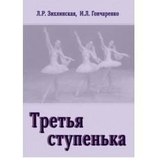 Третья ступенька.  Практическое пособие по методике преподавания классического танца в младших классах (третий год обучения)