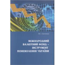 МВФ – інструмент поневолення України