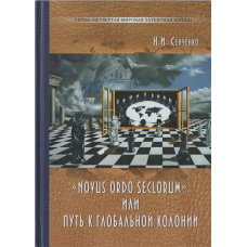 Novus ordo seclorum», или Путь к глобальной колонии