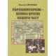 Парламентаризм – велика брехня нашого часу