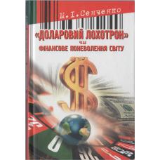 """""""Доларовий лохотрон"""" чи фінансове поневолення світу"""