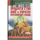 Продукти із ГМО вже в Україні неоголошений геноцид